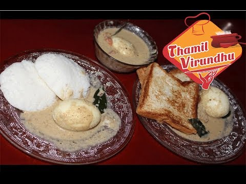 Egg kurma recipe in Tamil / Muttai kurma seimurai Tamil - How to make egg kurma Tamil
