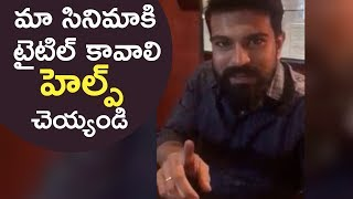 Ram Charan Special Request To Fans | Sukumar | #RC11 | TFPC