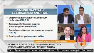Δίμηνη παράταση σε επιδόματα ανεργίας   24/06/2020   ΕΡΤ