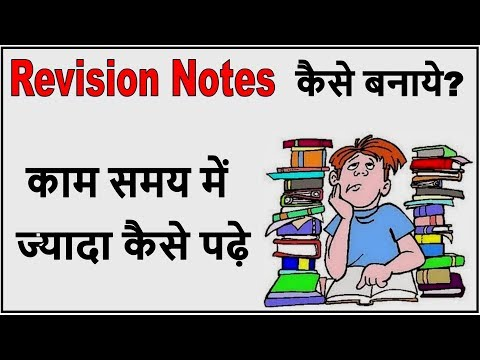 Effective Revision कैसे करें ?  what we Read or Studied [Hindi - हिन्दी] ✔