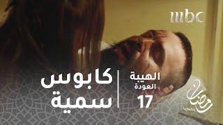 مسلسل الهيبة - الحلقة 17 - كابوس يراود سمية