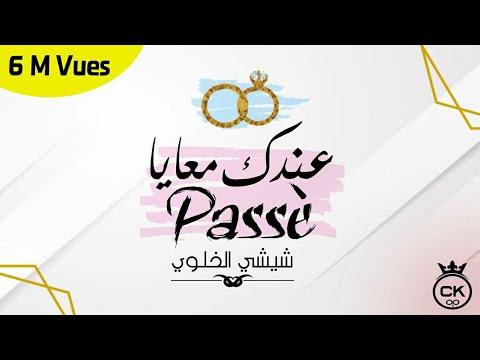 chichi el khaloui andek m3aya passé