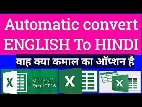 Automatic Convert ENGLISH To HINDI in Excel sheet