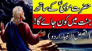 Hazrat Musa as K Sath jannat Main Kon Rahega | Story Prophet Moses | Qasas ul Anbiya | Mehrban Ali