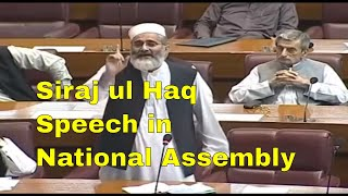 Siraj ul Haq Best speech in parliment Great Leader