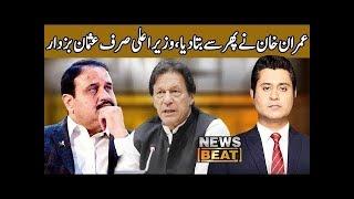 News Beat | SAMAA TV | 26 January 2020