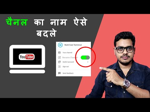How to change YouTube channel name | in computer and mobile
