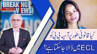 Breaking Views With Malick Government takes important decision against  TLP protesters 3 Nov 2018
