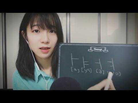 Relaxing Korean Lesson Teacher Roleplay / ASMR
