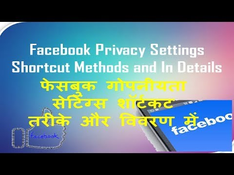 Facebook Privacy Settings In Hindi II Facebook Privacy Lock in Hindi