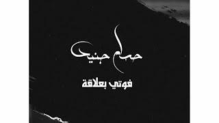 فوتي بعلاقة - حسام جنيد || Hossam Jneed - Fotie Balaqa