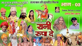 राजस्थानी 'हाड़ौती ' फिल्म !!बाबा रामदेव भक्त राणी रूपादे!! भाग -3 JBB STUDIO KOTA