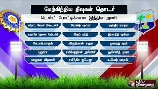 மேற்கிந்திய தீவுகளுடனான டி-20 போட்டிக்கான இந்திய அணியில் இடம்பெறும் வீரர்கள்?   IND Vs WI   T20