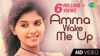 Amma Wake Me Up | Vathikuchi | Full song | Exclusive Video song