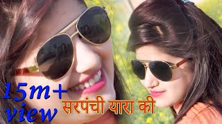 सरपंची || यारा || की || New Haryanvi DJ Song 2017 || haryanvi songs haryanavi || Chirag Films