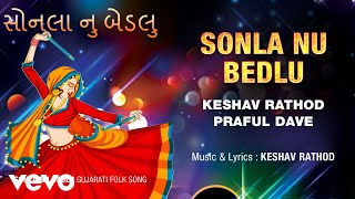 Sonlanu Bedlu - Official Full Song  Keshav Rathod   Praful Dave