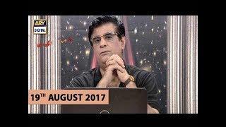 Sitaroon Ki Baat Humayun Ke Saath - 19th August 2017 - ARY Digital Show
