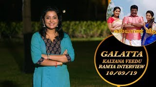 GALATTA KALYANA VEEDU | RAMYA INTERVIEW PART 01| 10/09/19 | THIRU TV