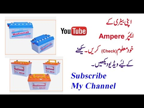 How to Measure the Battery Charging Current of Your USP or Battery Charger in Hindi/Urdu