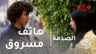 #x202b;الصدمة - الحلقة21 - طفل يحاول إقناع الناس بشراء هاتف مسروق في مصر فهل استجاب الناس؟#x202c;lrm;