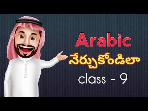 Learn Arabic Through Telugu Class - 9
