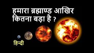 हमारा ब्रह्मांड कितना बडा है  ? How Big is our Universe in Hindi?