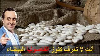 #x202b;اللوبيا البيضاء مصدر الأملاح المعدنية   - أخصائي التغذية نبيل العياشي -#x202c;lrm;