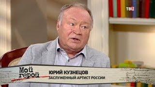 Юрий Кузнецов. Мой герой