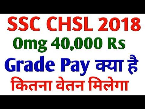 SSC CHSL 2017 Payment , Grade Pay , Deo , Pa Sa , वेतन कितना मिलेगा