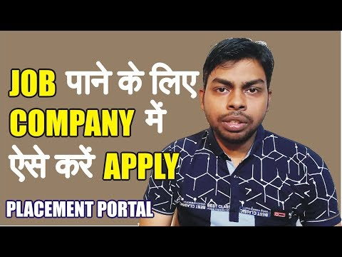 How to Apply in Company for Get 100% Job on Placement Portal