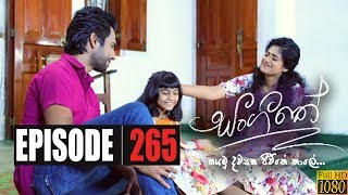 Sangeethe | Episode 265 14th February 2020