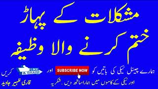Har Pareshani Ke Hall Ka Wazifa
