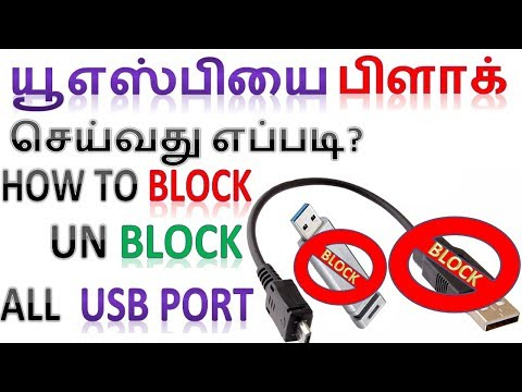 Control Virus How to Disable Pendrive | How to Enable pendrive It is usefull to control pc laptop