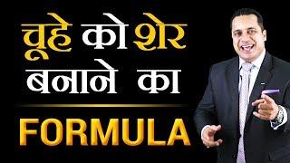 चूहे को शेर बनाने का Formula  | Leadership Funnel | Dr Vivek Bindra