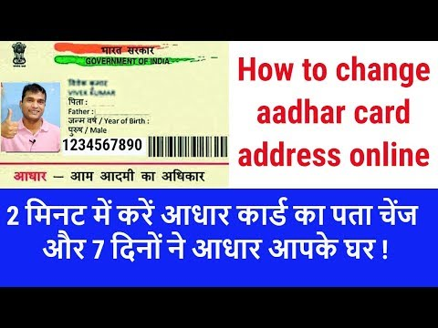 How to change aadhar card address online | Simple Step