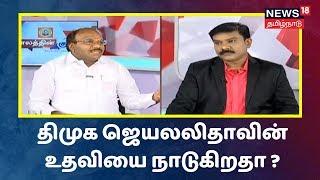 Kaalathin Kural Cuts | தேர்தல் வெற்றிக்காக திமுக ஜெயலலிதாவின் உதவியை நாடுகிறதா ?