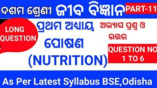 nutrition class 10 in odia question answer | life science 1st chapter question answer|nutrition odia