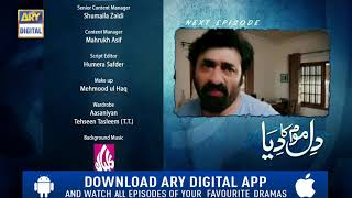 Dil Mom Ka Diya Episode 17 ( Teaser ) - ARY Digital Drama