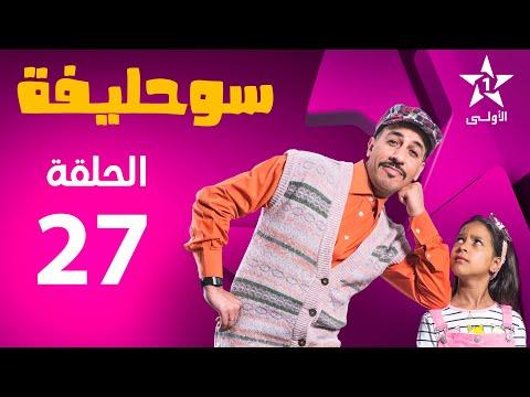 Souhlifa 2 - Ep 27 سوحليفة 2 - الحلقة