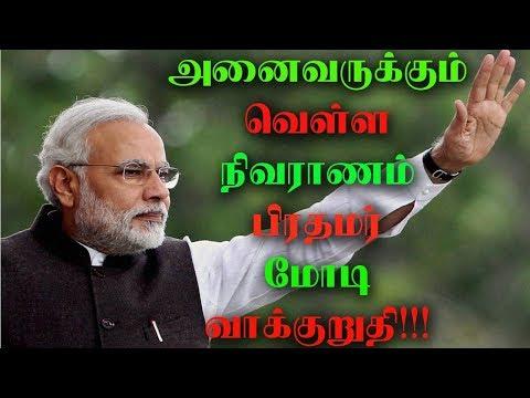 அனைவர்க்கும் வெள்ள நிவாரணம் மோடி வாக்குறுதி |Tamil News|