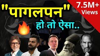 अगर तुजमे भी ये जिद्द और पागलपन है तो ही कर जाओगे | Best motivational video in hindi |