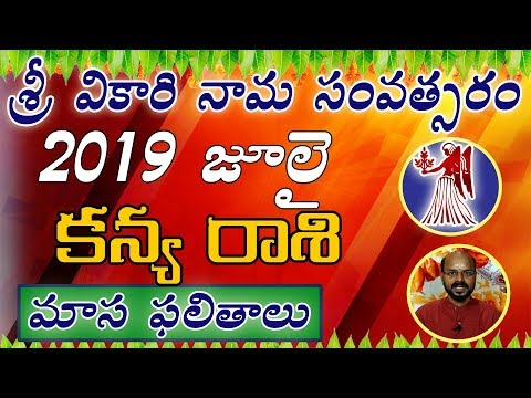kanya rasi july 14 to 20 weekly horoscope I virgo july 2019