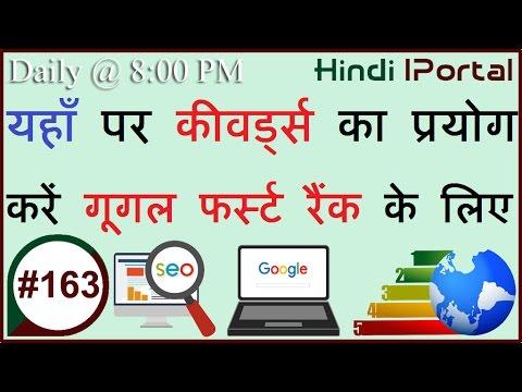 Google First Page Rank Ke Liye Yaha Keywords Ka Use Karna Chaiye # Google First Rank SEO In Hindi