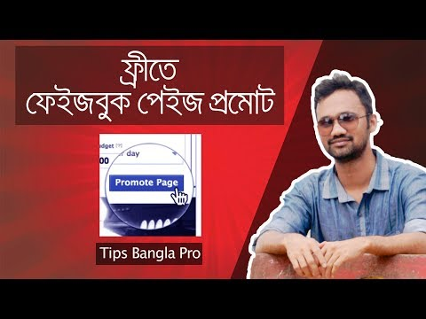 Facebook page promote boost free in bangla by tips bangla pro