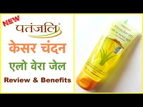 Patanjali Aloe Vera Gel || Saundarya Kesar Chandan || Review & Benefits || Arpita Nath Hindi