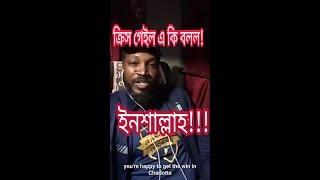 "Cris Gayle said ""Inshallah""!! এবার ক্রিস গেইল বলল ""ইনশাআল্লাহ""! দেখুন।Rangpur Riders"