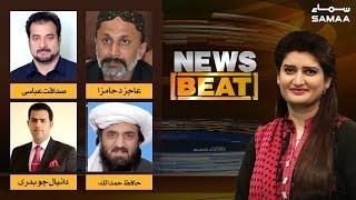 Siyasi Iftar Party | News Beat | Paras Jahanzeb | SAMAA TV | 19 May 2019