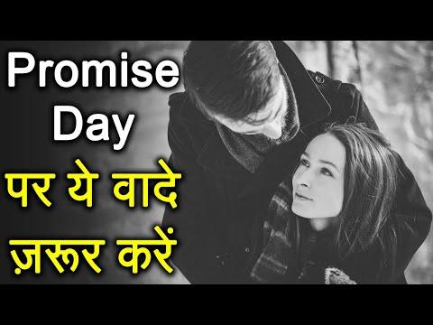 Valentine's Day: Promise Day पर पार्टनर से ज़रूर करें ये वादे | Boldsky