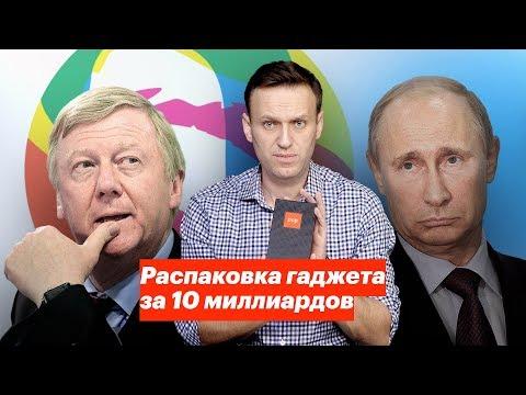Распаковка гаджета за 10 млрд рублей