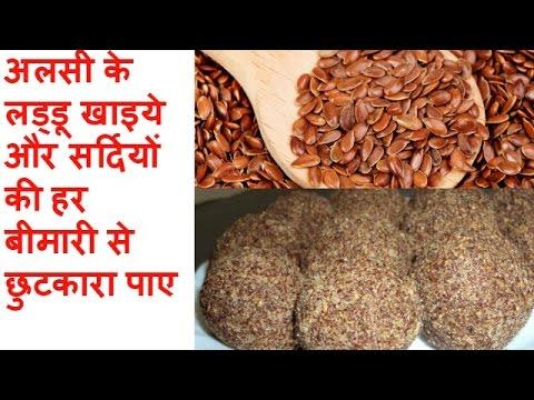 अलसी के लड्डू खाने के फायदे और बनाने की विधि Benefits of eating flex seeds laddu